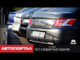 Тест 5 бюджетных седанов VW Polo Sedan, Peugeot 301, Renault Logan, Skoda Rapid и Citroen C-Elysee