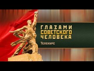 История России глазами Бояршинова. Урок 21. Советско-американские отношения