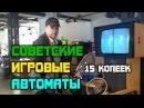 Вспомним детство Музей Советских игровых автоматов по 15 копеек