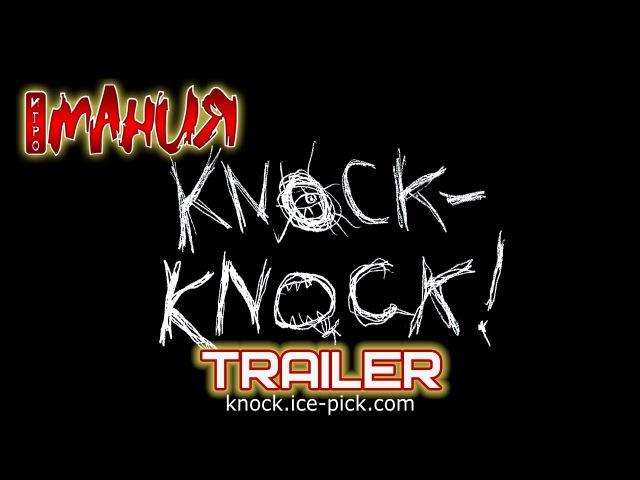 Knock-knock - Трейлер