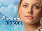 Нинкина любовь 2015. новинка . фильмы о любви Русские мелодрамы 2015