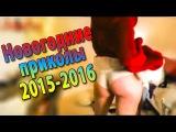 НОВОГОДНИЕ ПРИКОЛЫ 2015-2016 [Подборка Приколов]