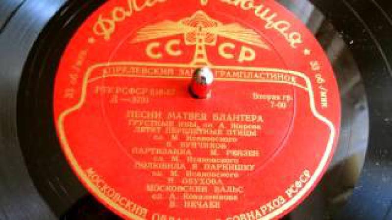 Владимир Бунчиков - Летят перелетные птицы (музыка Матвей Блантер) - 1957