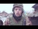 Редкие кадры как бойцы ВСУ воевали и выходили из-под Дебальцево Видео
