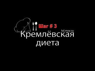 Кремлёвская диета. Шаг # 3. Добавляем продукты в базу