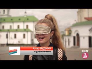 Экскурсия по Минску с закрытыми глазами
