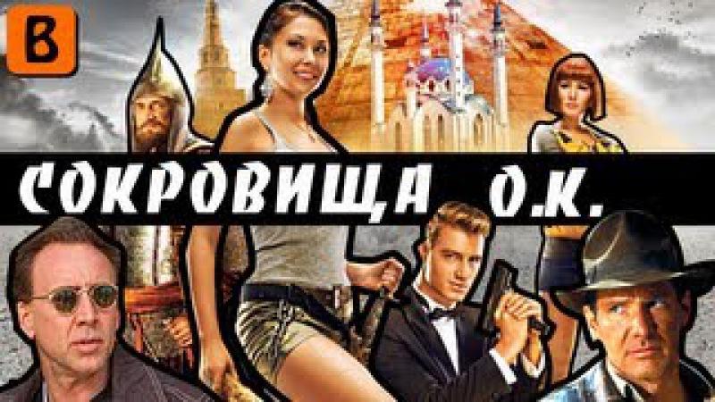 BadComedian Сокровища ОК обзор Воробьёв и Кожевникова