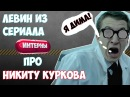 Отзыв Дмитрия Шаракоис Левин из Интернов об Иллюзионисте Никите Куркове