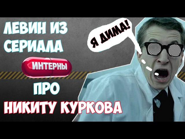Отзыв Дмитрия Шаракоис (Левин из Интернов) об Иллюзионисте Никите Куркове