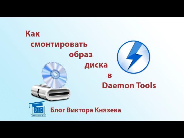 Как смонтировать образ диска в Daemon Tools, как ей пользоваться
