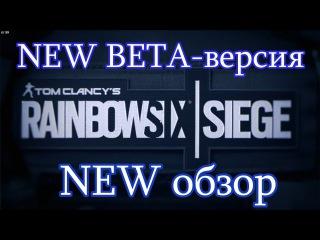 Обзор Beta-версии игры