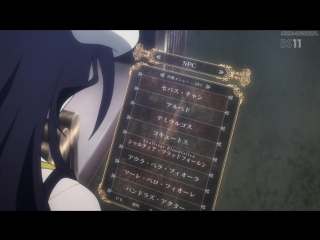 Overlord - 13 END