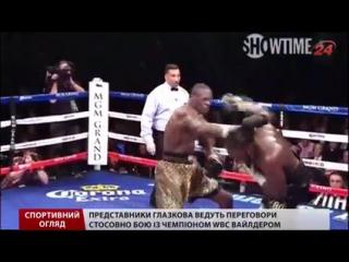 Представники В'ячеслава Глазкова ведуть переговори стосовно бою із чемпіоном WBC Деонтеєм Вайлдером