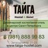 ТАЙГА хостел - мини-отель в центре Петербурга