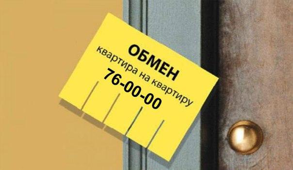 Обмен квартиры с доплатой от агентства недвижимости Неофлэт
