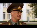 Кремлёвские курсанты 1 сезон 10 серия (СТС 2009)