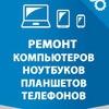 Ремонт ноутбуков Пермь | телефонов | планшетов в