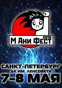 MAniFest 2016 - Cosplay Festival