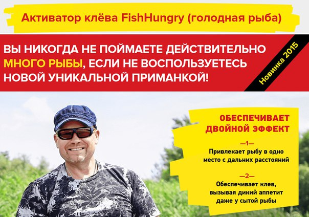 состав активатора клева fish hungry