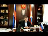 Обращение губернатора Севастополя Меняйло Сергея Ивановича
