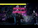 Дзидзьо - Marsik (Screen Demo Karaoke Video)