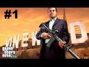 Grand Theft Auto V: Первая Миссия Прохождение ► ПРОЛОГ ► 1