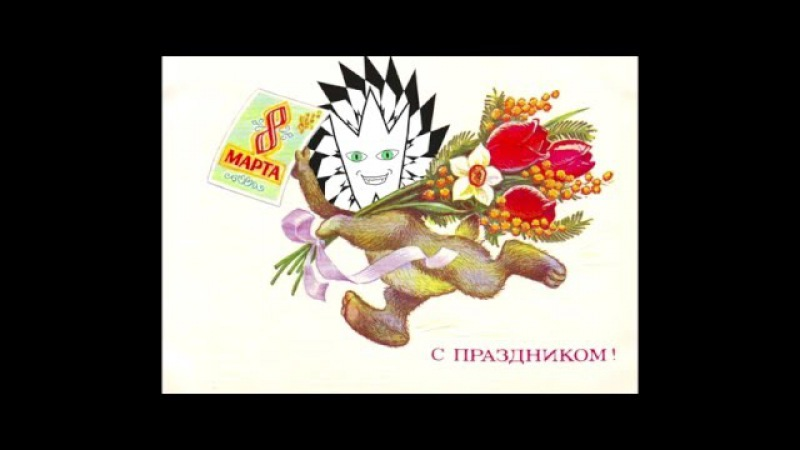 Aleksandor Salo поздравляет с 8 марта