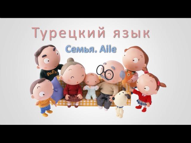 Турецкий язык Семья Aile