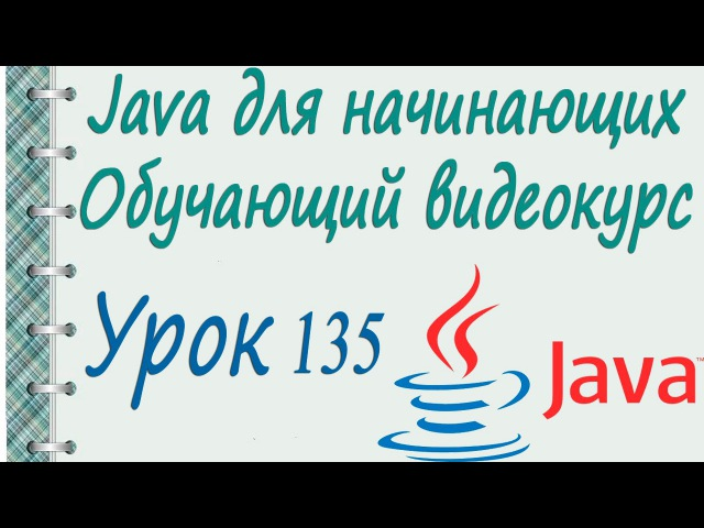 Работаем с GUI. JTextField и JPasswordField. Урок 135