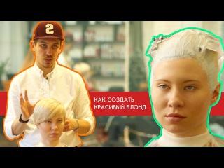 Как создать красивый блонд. Сергей Шапочка. школа парикмахерского искусства HSH