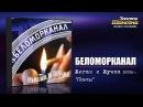 Беломорканал - Понты 2002 г.