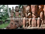 Тайны мегалитов Французской Полинезии в Тихом океане