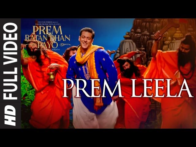 PREM LEELA Full VIDEO Song | PREM RATAN DHAN PAYO | Salman Khan, Sonam Kapoor | T-Series