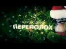 Новогодний переполох - Серия 1 (1080p HD)