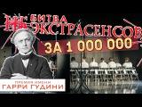 ФИНАЛЬНАЯ БИТВА ЭКСТРАСЕНСОВ за Премию им. Гарри Гудини 2015