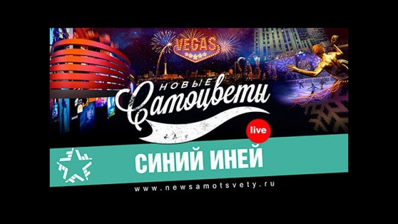 Новые Самоцветы Синий иней Live Vegas