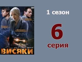 Висяки 6 серия - детективный сериал криминальная драма