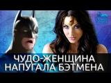 Бена Аффлека напугала Чудо-Женщина [Allen Show - Бэтмен против Супермена]