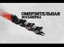 Омерзительная восьмерка - трейлер 2015 HD