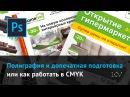 Полиграфия и допечатная подготовка или как работать в CMYK