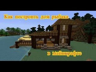 Как построить рыбатский дом в майнкрафте