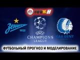 Зенит - Гент [Футбольный прогноз и моделирование в FIFA 16]
