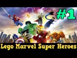 Lego Marvel Super Heroes #1 ► Халк - ЗЛИТЬСЯ!