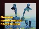 Самые необычные скульптуры и  памятники в мире. Интересные факты