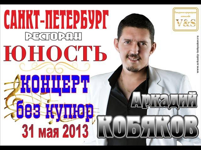 Аркадий Кобяков - Концерт: Версия без купюр (Санкт-Петербург, Юность, 31.05.2013)