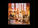 22 Returning 9th Company Soundtrack Dato Evgenidze