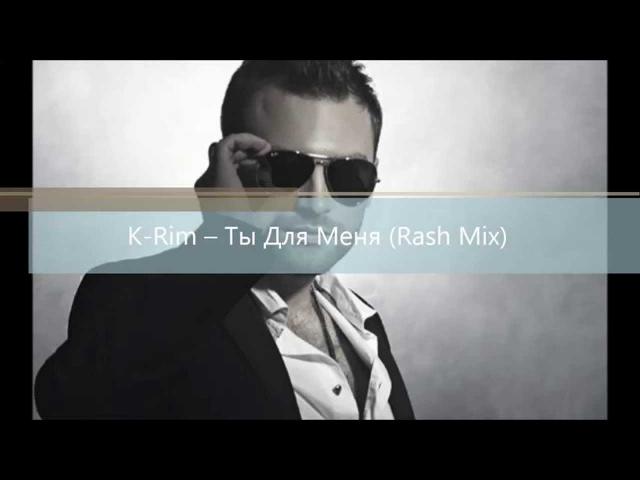 K Rim – Ты Для Меня Rash Mix