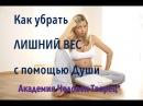 Как убрать лишний вес тела с помощью Души