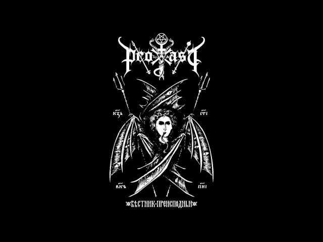 Propast - Věstnik Preispodnji (Full EP)