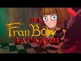 Fran Bow #8 Загадки